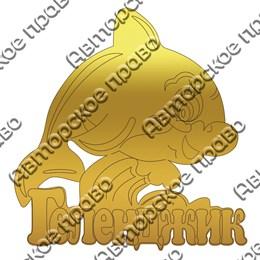 Магнит зеркальный Дельфинчик с символикой Геленджика