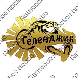 Магнит зеркальный Логотип Геленджика