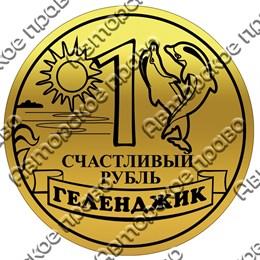 Магнит зеркальный Счастливый рубль вид 1 с символикой Геленджика