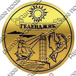 Магнит зеркальный Счастливый рубль вид 2 с символикой Геленджика