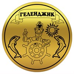 Магнит зеркальный Счастливый рубль вид 4 с символикой Геленджика