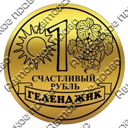 Магнит зеркальный Счастливый рубль вид 5 с символикой Геленджика