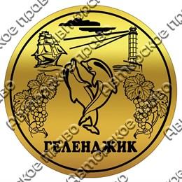 Магнит зеркальный Счастливый рубль вид 6 с символикой Геленджика