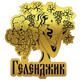 Магнит зеркальный Девушка с виноградом и символикой Геленджика