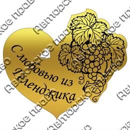 Магнит зеркальный Сердце с виноградом и символикой Геленджика