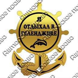 Магнит зеркальный Якорь-штурвал с символикой Геленджика