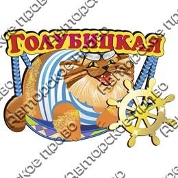 Магнит Кот на качелях с зеркальной фурнитурой и символикой Голубицкой