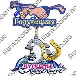 Магнит Качели Пловец с дельфином зеркальной фурнитурой и символикой Голубицкой