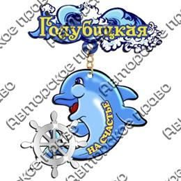 Магнит Качели Логотип Голубицкой и дельфин с зеркальной фурнитурой