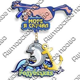 Магнит Качели Море я скучал с дельфином зеркальной фурнитурой и символикой Голубицкой