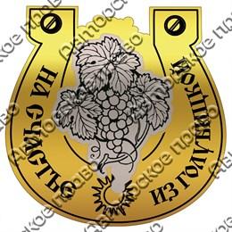 Магнит комбинированный Виноград в подкове с символикой Голубицкой