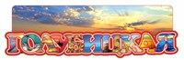 Магнит Логотип с символикой Голубицкой