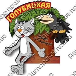 Магнит кот с вороной на дереве и символикой Голубицкой
