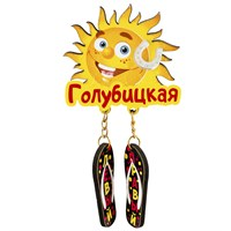 Магнит Качели Солнышко с зеркальной фурнитурой и сланцами с символикой Голубицкой