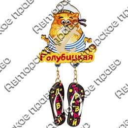 Магнит Качели Кот с сланцами и зеркальной фурнитурой с символикой Голубицкой