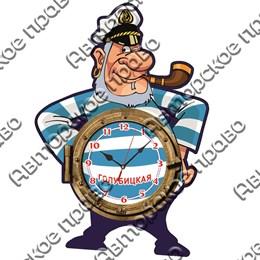 Часы деревянные цветные Капитан с символикой Голубицкой