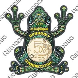 Магнит Лягушка - оберег с зеркальной фурнитурой и символикой Голубицкой