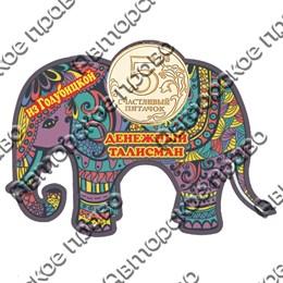 Магнит 1-слойный Слон-оберег денежный талисман с зеркальной фурнитурой и символикой Голубицкой