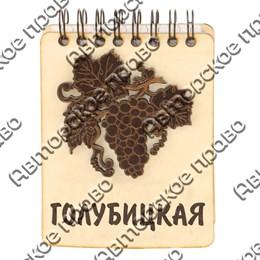 Магнит - блокнот деревянный с накладными деталями Виноградная лоза с символикой Голубицкой 50 листов