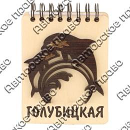 Магнит - блокнот деревянный с накладными деталями Дельфины с символикой Голубицкой 50 листов