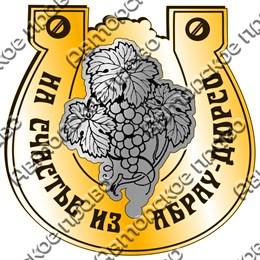 Магнит зеркальный комбинированный Виноград в подкове с символикой Абрау-Дюрсо