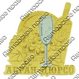 Магнит зеркальный комбинированный Корзина с бокалом и символикой Абрау-Дюрсо