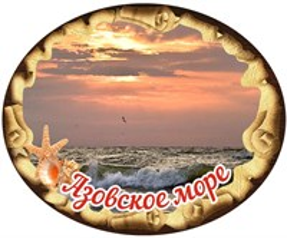 Магнит Свиток овал с символикой Азовского моря вид 1