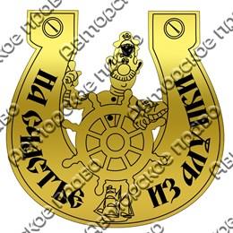 Магнит зеркальный Капитан в подкове с символикой Алупки