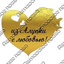 Магнит зеркальный Сердце с символикой Алупки
