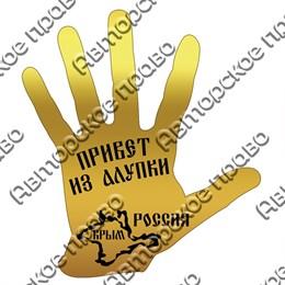 Магнит зеркальный Рука с символикой Алупки