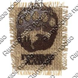 Магнит на мешковине След с медведем вид 2 с символикой Горного Алтая