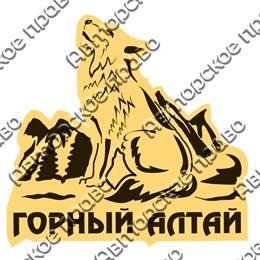 Магнит зеркальный Волк на фоне гор с символикой Горного Алтая