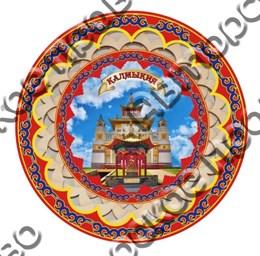 Тарелка-панно круглая цветная 20 см с символикой Элисты