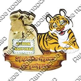 Магнит Тигр с мешком и зеркальной фурнитурой
