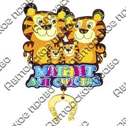 Магнит Семья Тигров с подвесной зеркальной фурнитурой