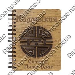 Блокнот деревянный с накладным элементом Символ пяти благ Калмыкия  формат А6, 50 листов