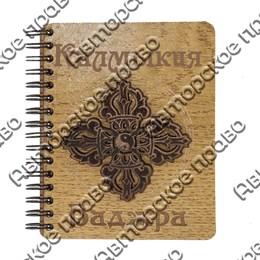 Блокнот деревянный с накладным элементом Ваджра Калмыкия  формат А6, 50 листов