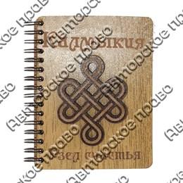 Блокнот деревянный с накладным элементом Узел счастья Калмыкия  формат А6, 50 листов