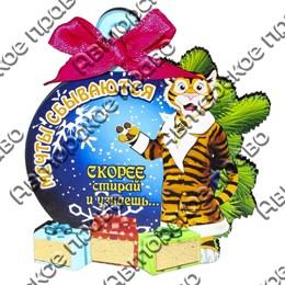 Магнит скретч слоем Новогодний шар с тигром