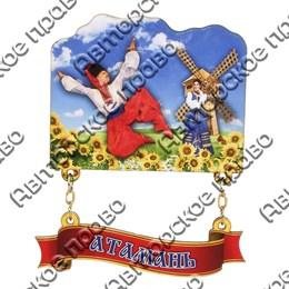 Магнитик качели Казак с символикой Вашего города