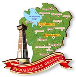 Магнитик Карта Ярославской области Пожарная каланча город Рыбинск