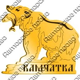 Магнит на холодильник Медведь с рыбой и символикой Камчатки