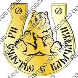 Магнит на холодильник зеркальный Медведь в подкове с символикой Камчатки