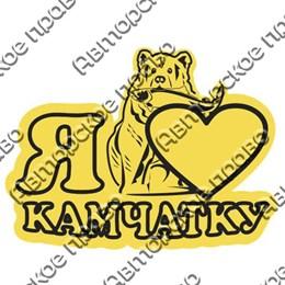 Магнит на холодильник зеркальный Медведь с сердцем и символикой Камчатки