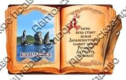 Магнит с тиснение золотой фольгой Книга с видами Камчатки