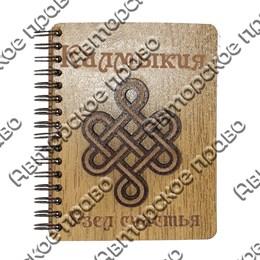 Блокнот деревянный с накладным элементом Узел счастья формат А6, 50 листов