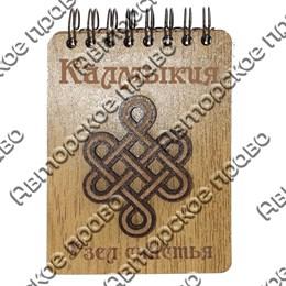 Блокнот деревянный с накладным элементом Узел Счастья Калмыкия формат А7, 50 листов