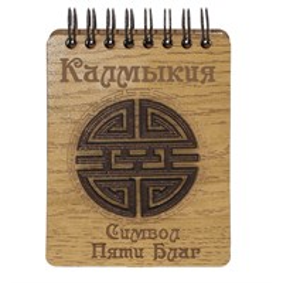 Блокнот деревянный с накладным элементом Символ пяти благ Калмыкия формат А7, 50 листов