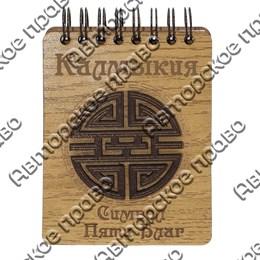 Блокнот деревянный с накладным элементом Символ пяти благ формат А7, 50 листов