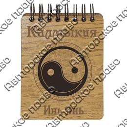 Блокнот деревянный с накладным элементом Инь-Янь формат А7, 50 листов